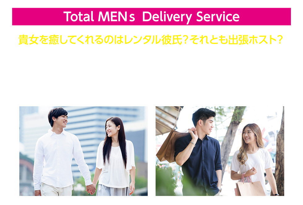 Total MENs Delivery Service